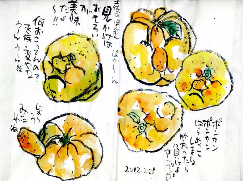 De makotyan.exblog jp 2012 02 01