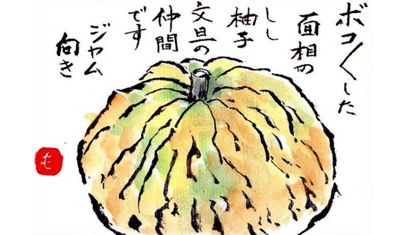 Yuzu lion ridé