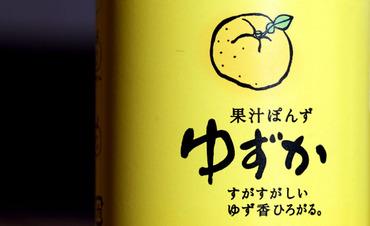 Kikkoman_kaju_ponzu_yuzuka