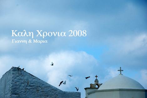 Voeux_2008_jmc